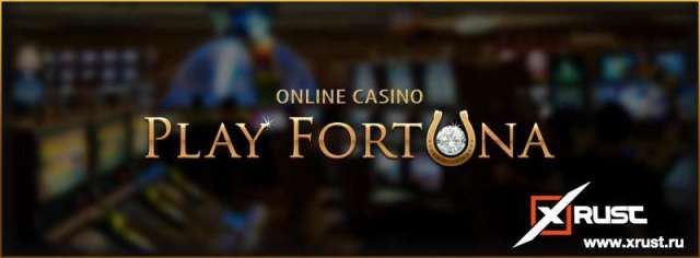 Плей Фортуна. Лучшее место для азартной игры