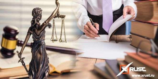 Юридические услуги. Признание завищания