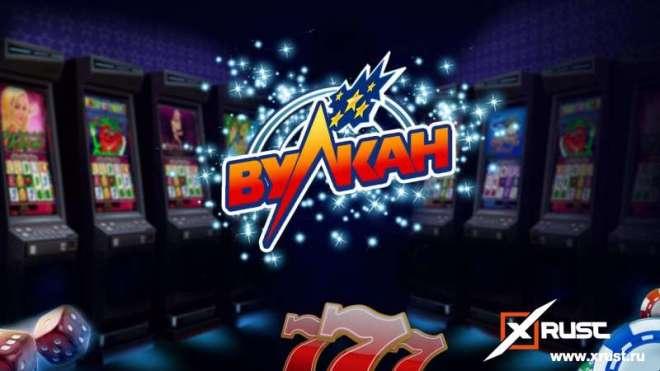 Играем онлайн в игровые аппараты казино Вулкан