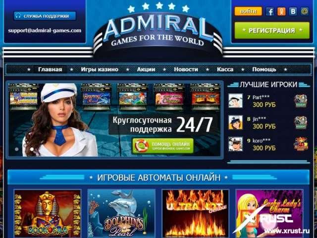 Адмирал. Регистрируйтесь на официальном сайте и играйте в лучшее казино