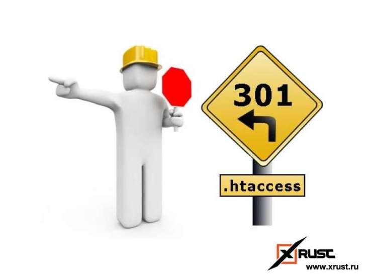 Что такое 301 редирект, настройка редирект через htaccess