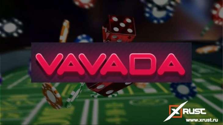 Казино Вавада и два новых игровых автомата