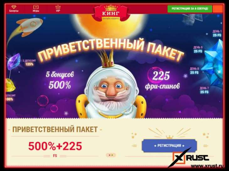 Как играть в онлайн-казино Слотокинг