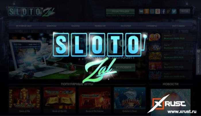 Как в игровые автоматы бесплатно играть в казино Слотозал