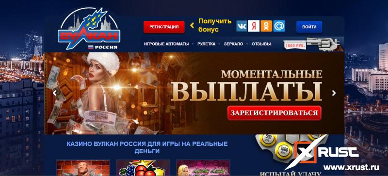 Казино Вулкан Россия. Бонусы и новый игровой автомат