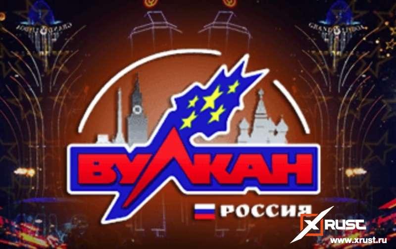 Казино Вулкан Россия. Играем в игровые автоматы