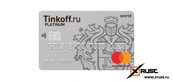 Мгновенное решение проблем – кредитная карта Tincoff Platinum!