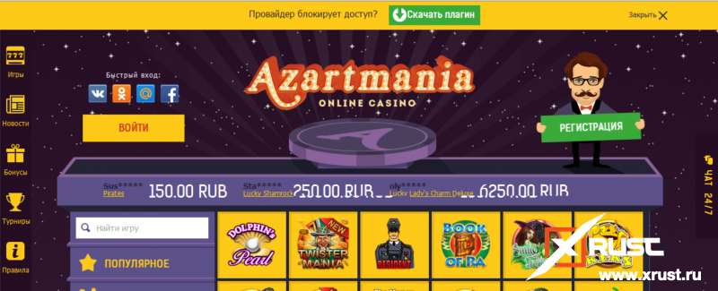 Казино Азартмания и два новых игровых автомата