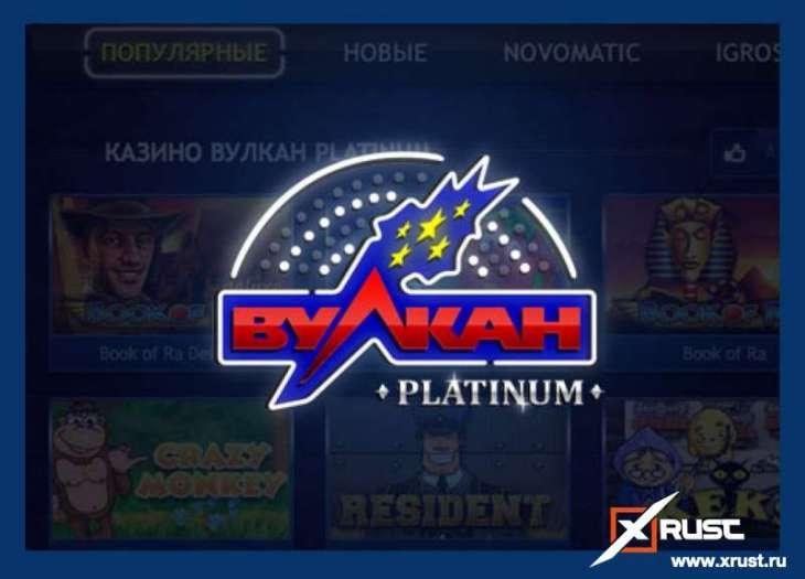 Казино Вулкан Платинум и два новых игровых автомата