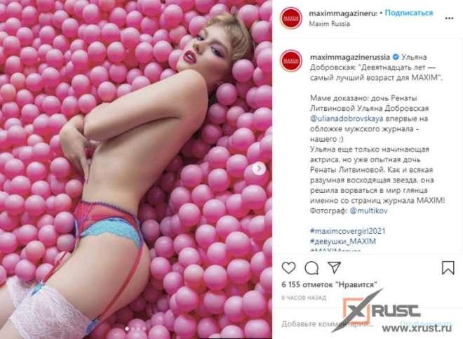 Дочь Ренаты Литвиновой снялась для журнала Maxim