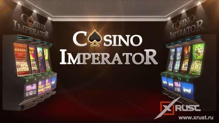 Новые автоматы в Imperator casino