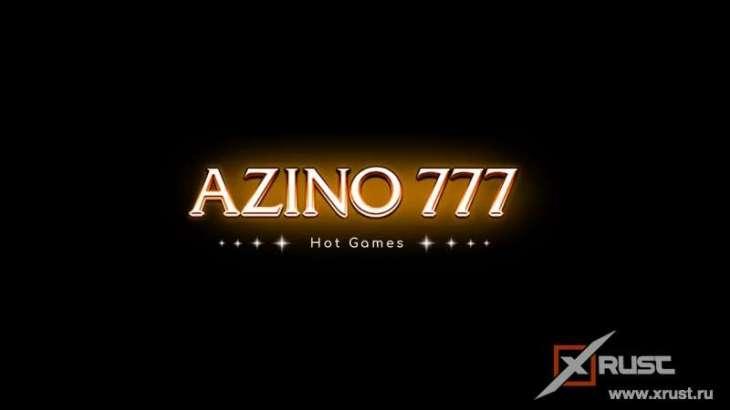 Азино 777. Играем в азартные игры