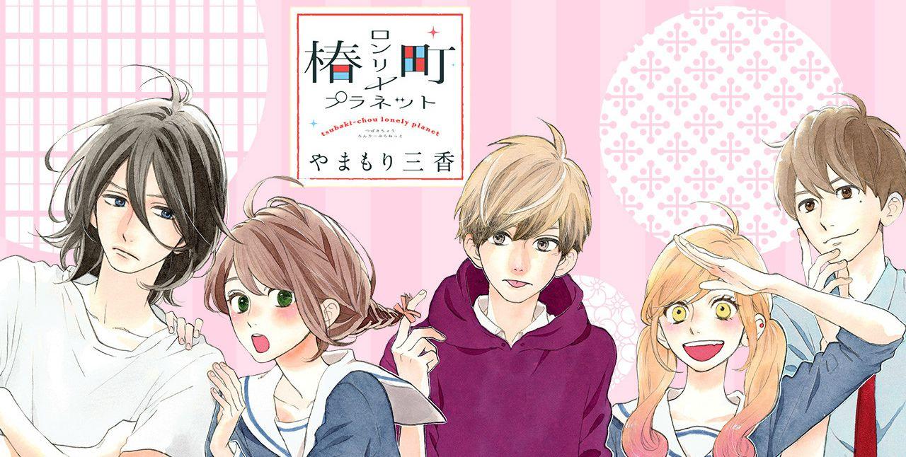 Cute Aesthetic Hirunaka No Ryuusei Wallpaper Animes♪manga Typically Shoujo