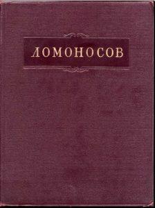 Ломоносов М.В. «Полное собрание сочинений» в 11 томах. Том 1. Труды по физике и химии