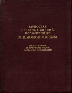Ломоносов М.В. «Полное собрание сочинений» в 11 томах. Том 3.(приложения)
