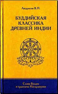 Андросов В. П. «Буддийская классика  Древней Индии»