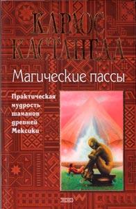 Кастанеда К. «Магические пассы: Практическая мудрость шаманов древней Мексики»