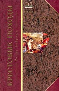 Эсбридж Т. «Крестовые походы. Войны Средневековья за Святую землю»