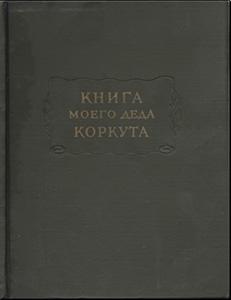«Книга моего деда Коркута»