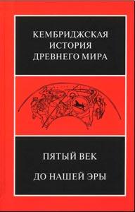 «Кембриджская история древнего мира» том 5. «Пятый век до нашей эры»