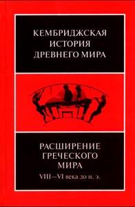 «Кембриджская история древнего мира» том 3 часть 3. «Расширение греческого мира. VIII—VI века до н. э.»