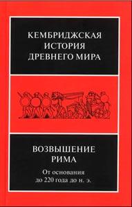 «Кембриджская история древнего мира» том 7 книга 2. «Возвышение Рима: от основания до 220 года до н.э.»