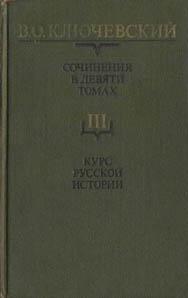Ключевский В. «Сочинения: В 9-ти томах» Том 3