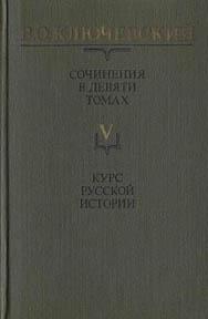 Ключевский В. «Сочинения: В 9-ти томах» Том 5