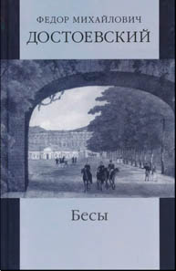 Достоевский Ф. «Собрание сочинений: в 12 томах» Том 8