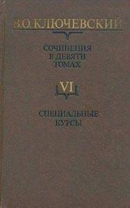 Ключевский В. «Сочинения: В 9-ти томах» Том 6