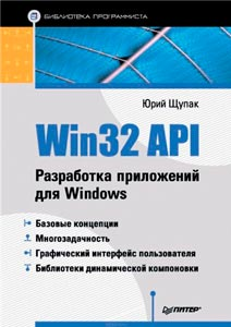 Щупак Ю. «Win32 API. Разработка приложений для Windows»