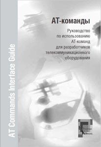 Таранков И. «AT-команды. Руководство по использованию АТ-команд для GSM/GPRS модемов»