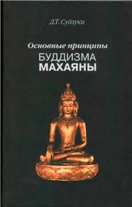 Судзуки Д. «Основные принципы буддизма махаяны»