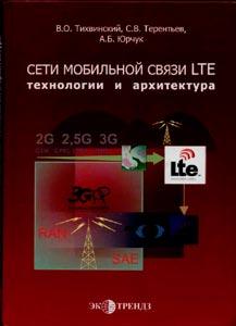 Тихвинский В., Терентьев С., Юрчук А. «Сети мобильной связи LTE: технологии и архитектура»