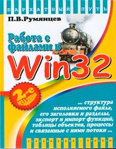 Румянцев П. «Работа с файлами в Win32_API»