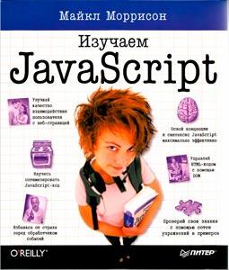 Моррисон М. «Изучаем JavaScript»