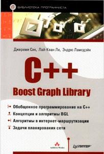 Сик Д., Ли Л., Ламсдэйн Э. «C++ Boost Graph Library. Библиотека программиста»