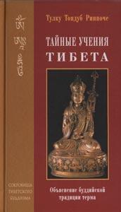 Тулку Тондуб Ринпоче «Тайные учения Тибета: объяснение тибетской буддийской традиции терма»