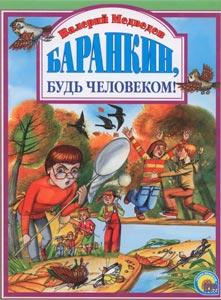 Медведев В. «БАРАНКИН, БУДЬ ЧЕЛОВЕКОМ!»