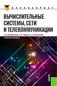 Пятибратов А. «Вычислительные системы, сети и телекоммуникации»