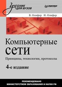 Олифер В., Олифер Н. «Компьютерные сети. Принципы, технологии, протоколы»