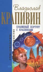 Крапивин В. «Оранжевый портрет с крапинками»