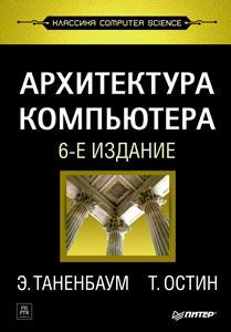 Таненбаум Э., Остин Т. «Архитектура компьютера»