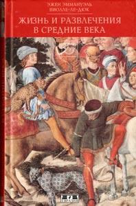 Виолле-ле-Дюк Э. «Жизнь и развлечения в средние века»