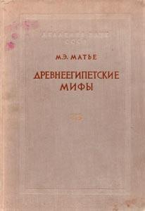 Матье М. «Древнеегипетские мифы»