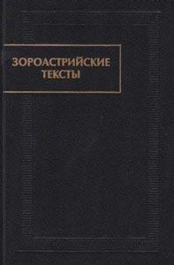 «Зороастрийские тексты»
