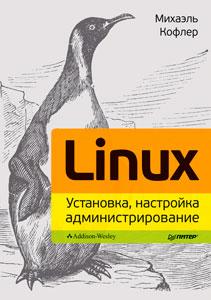 Кофлер М. «Linux. Установка, настройка, администрирование»