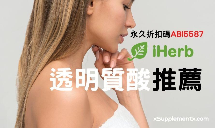 5大iHerb透明質酸精華推薦