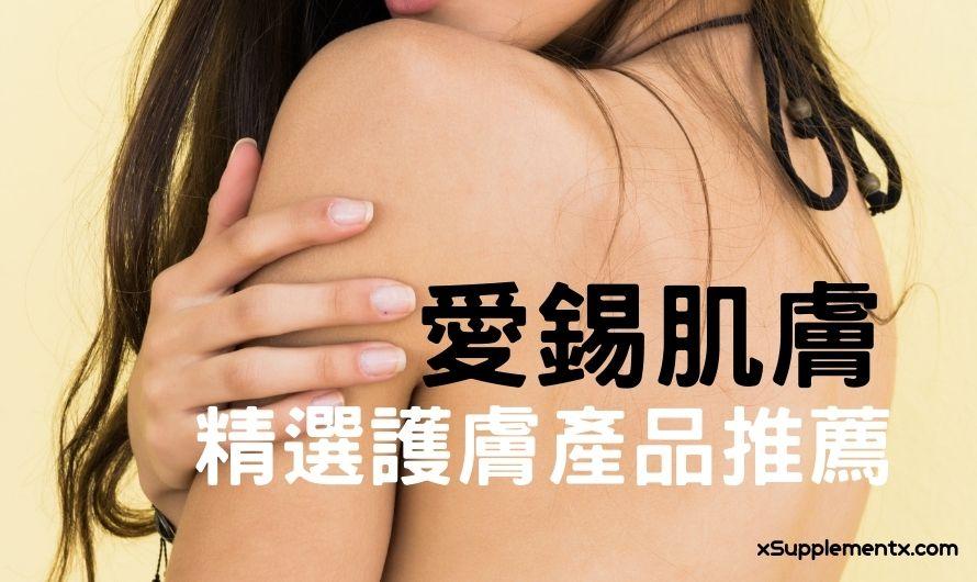 6大日常皮膚保濕保養美膚產品推薦