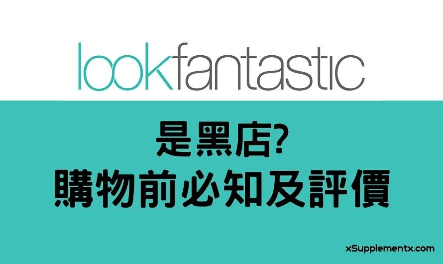 lookfantastic評價